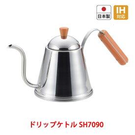 やかん ケトル IH対応カフェタイム 木柄ドリップポット 1.0Lステンレス 日本製 ドリップケトル SH7090