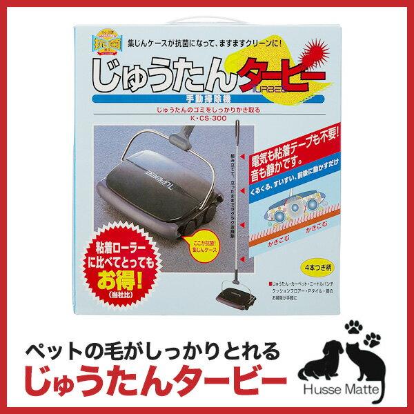 山崎産業 じゅうたんタービー 抗菌 日本製 K・CS-300掃除用品/ペットの毛/髪の毛/カーペット/ペットの抜け毛/音が静か/猫/犬/うさぎ業務用