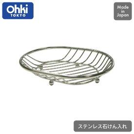 SR石けん入れ 00220-6 日本製 手作り 大木製作所
