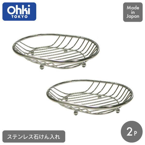 【送料無料】SR石けん入れ 2個セット 日本製 手作り 00220-6 大木製作所