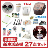 福袋サンキューセット3万円