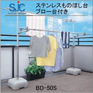 【物干し台】 セキスイ ステンレスものほし台 ブロー台付き BD-50S 同梱不可