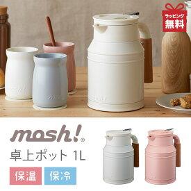【ママ割り会員エントリでポイント3倍】モッシュ mosh! タンク 1.0L卓上ポット 保温 保冷 おしゃれ 1リットル DMTK1.0 全2色