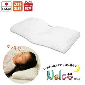 【送料無料】子供枕ドクターエル ねるこ 子供用まくら PNC-35洗える 安眠枕 快眠 グッズ 日本製