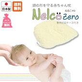 【送料無料】ベビー用品子供枕ドクターエルねるこzero洗える日本製赤ちゃん枕絶壁