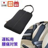 【送料無料】運転クッション腰痛グッズドクターエルBacktoBack車専用日本製肩こり腰痛対策姿勢矯正