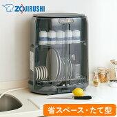 【送料無料】象印食器乾燥機EY-GB50-HAグレー【くらし屋】同梱不可省スペース縦型節電食器乾燥器