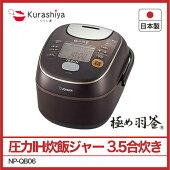 【送料無料】象印NW-AA10圧力IH炊飯ジャー