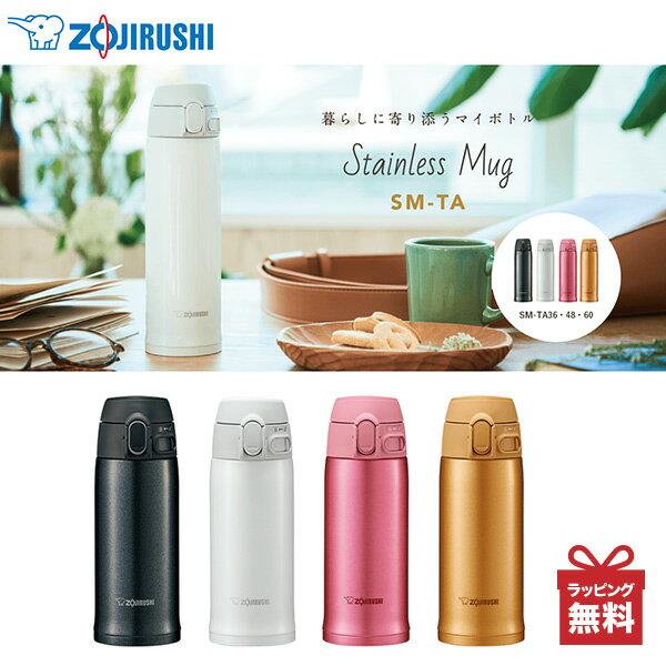 象印 水筒 ステンレスマグ SM-TA36 0.36Lステンレスボトル/マグボトル/ワンタッチ/保温保冷/直飲み/軽量/おしゃれ/かわいい/子供軽くて保温性抜群