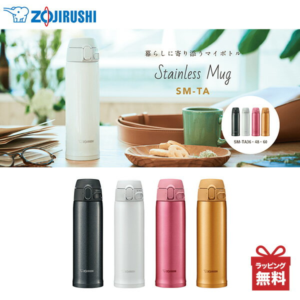 象印 水筒 ステンレスマグ SM-TA48 0.48Lステンレスボトル/マグボトル/ワンタッチ/保温保冷/直飲み/軽量/おしゃれ/かわいい軽くて保温性抜群