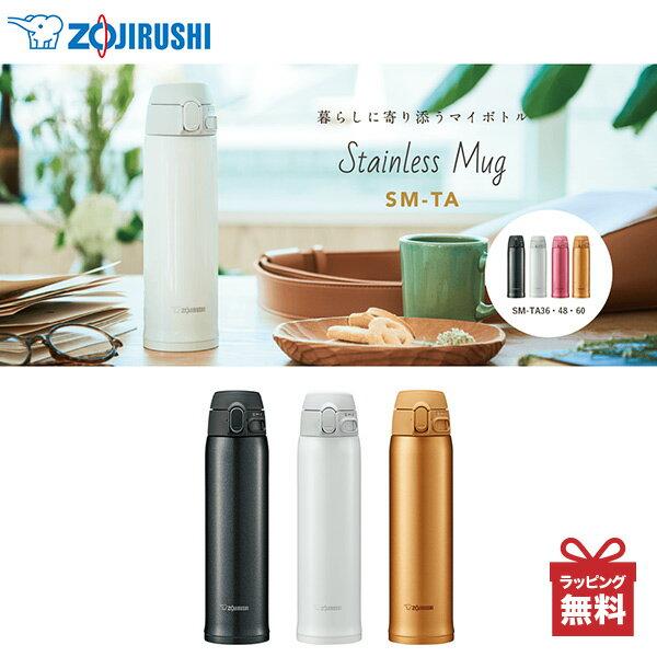 象印 水筒 ステンレスマグ SM-TA60 0.6Lステンレスボトル/マグボトル/ワンタッチ/保温保冷/直飲み/軽量/おしゃれ/かわいい軽くて保温性抜群
