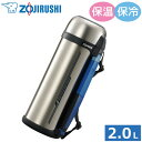 【キャッシュレス5%還元対象】水筒 【象印】 ステンレスボトル タフボーイ SF-CC20-XA 2.0L コップタイプ 保温保冷