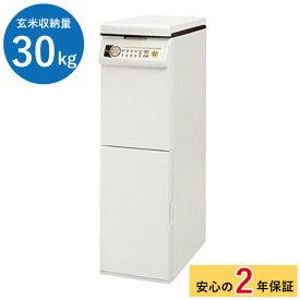 【ママ割り会員エントリでポイント3倍】2年保証 エムケー精工 保冷精米機クールエース+ミル PHK-30Wお米の冷蔵庫 同梱不可 メーカー直送