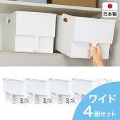 吊り戸棚ボックスW4個セットF40001日本製収納グッズ/システムキッチン/シンク上収納/戸棚/シンプル/おしゃれ/便利/白/ホワイト