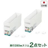キッチン収納キューブプラスボックス280(スリム)2個セット日本製HB-3546収納/グッズ/トレー/ケース/スリム/整理箱/戸棚/吊戸棚/隙間/引き出し/シンク下