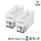 キッチン収納キューブプラスボックス315(スリム)2個セット日本製HB-3552収納/グッズ/ケース/整理箱/戸棚/吊戸棚/隙間/引き出し/シンク下
