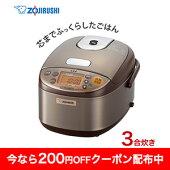 象印NP-GH05-XTステンレスブラウンIH炊飯ジャー極め炊き炊飯器