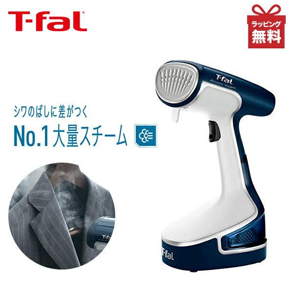 ティファールT-fal 衣類スチーマー アクセススチーム DR8085J0 コード付き