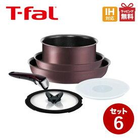 ティファール T-fal IH対応 鍋 フライパン セット6 L66691インジニオ・ネオ ブルゴーニュ・エクセレンス