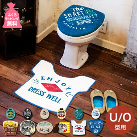 【最大700円OFFクーポン!〜11/26 1:59※要取得】トイレ用品 Cozydoors (コージードアーズ)トイレ2点セット U型・O型用 トイレマット フタカバー