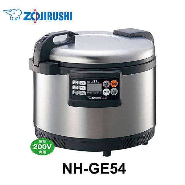 業務用炊飯器 3升象印 IH炊飯ジャー 単相200V専用 NH-GE54【同梱不可】