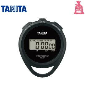 タニタ ストップウォッチ TD417BKカウントダウンタイマー/防水/勉強/スケール/測定