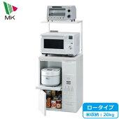 【送料無料】LOWタイプレンジ台エムケーファインキッチンKLS-06W米びつ付米容量20kg同梱不可日本製