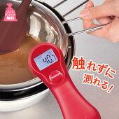 触れずに測れる赤外線温度計パール金属ラビングD-196料理用揚げ物天ぷらフライデジタルミルク磁石マグネット付きおすすめおしゃれかわいいプレゼントギフトラッピング無料バレンタインチョコレートテンパリング