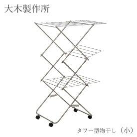 【月間優良ショップ受賞】物干し台 大木製作所 Ohki タワー型 室内物干し 小 同梱不可