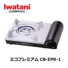 イワタニ カセットフー エコプレミアム CB-EPR-1 カセットコンロ