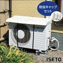 エアコン排水ホース防虫キャップ3個セット+室外機カバー キャップ  防虫 ドレンキャップ ごきぶり対策 土 ホコ…