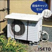 【直風を防ぎます!】イセトーエアコン風よけカバーI-478