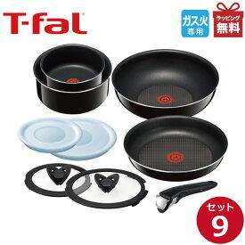 ティファール t-fal セット フライパン 鍋【ガス火専用】ハードチタニウム・プラス セット9 L60991
