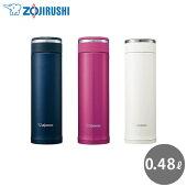 象印ステンレスマグSM-JF48480ml広口ボトル保温保冷水筒魔法瓶軽量直飲みステンレスボトルシンプルおしゃれかわいいラッピング無料