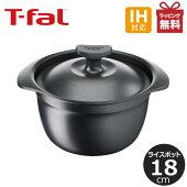 【炊飯鍋】ティファールT-falキャストラインライスポット3合炊きC76595IH対応