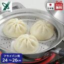 フライパンにのせて蒸しプレート YJ2611 ドーム型 24〜26cm用 日本製 蒸し器 蒸し皿 調理用品 蒸し鍋 蒸し 調理器具 …