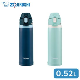 象印 ステンレスクールボトル TUFF ストロータイプ SD-CS50水筒 0.52L 抗菌 ストロータイプ 保冷 専用軽量 軽い コンパクト ステンレス ワンタッチ ZOJIRUSHI