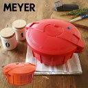 マイヤー 電子レンジ圧力鍋 2.3Lレンジ 専用 圧力 調理 料理 簡単 時短 節約 安全 火を使わない安心 軽量 コンパクト …