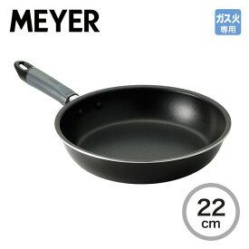 マイヤー フジマル ブラック フライパン22cm FE-P22フライパン ガス火専用 アルミニウム ほうろう ふっ素 金属ヘラフッ素 樹脂 効率 超硬質 セラミック コーティング 耐久性 丈夫こびりつきにくい MEYER