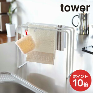 tower 布巾ハンガー 07145 ホワイト タワー 白 おしゃれ シンプル インテリア スタイリッシュ フキン掛け ふきんかけ YAMAZAKI 山崎実業 (P10)