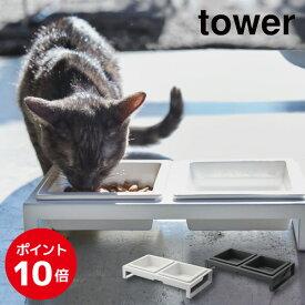 tower ペットフードボウルスタンドセットタワー 犬用 猫用 えさ入れ 山崎実業 4206 4207