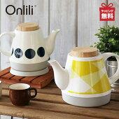 陶器電気ケトルOnlili(オンリリ)ONL-K01やかん電気ポットお湯おしゃれ沸かす毎日生活食卓キッチン北欧かわいいポップデザイン注ぎやすい安定彩りブルーイエロー