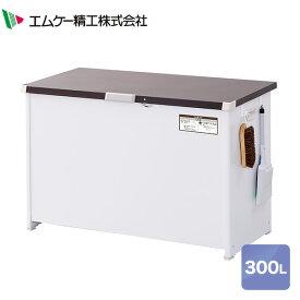 マルチボックス 300L CLM-130C 宅配ボックス ダストストッカー物置 屋外 収納ボックス ゴミ箱 大型