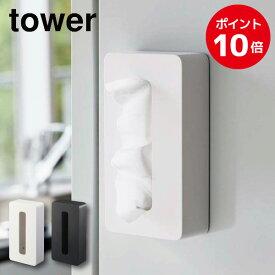 tower マグネットコンパクトティッシュケースタワー 収納 ティッシュ ホルダー 山崎実業 5094 5095 (P10)
