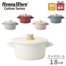 ハニーウェア コットンシリーズ キャセロール 18cm CTN-18Wなべ シンプル 両手鍋 ガス IH オーブン ホーロー Cotton Seriesかわいい おしゃれ 使いやすい Honey Ware 富士ホーロー