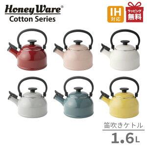 ハニーウェア コットンシリーズ 笛吹きケトル 1.6L CTN-1.6WKやかん 湯沸かし お湯 笛 ホーロー ガス IH Cotton Seriesシンプル おしゃれ 使いやすい Honey Ware 送料無料 富士ホーロー