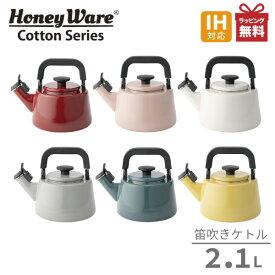 ハニーウェア コットンシリーズ 笛吹きケトル 2.1L CTN-2.1WKやかん 湯沸かし お湯 笛 ホーロー ガス IH Cotton Series シンプル おしゃれ 使いやすい Honey Ware 送料無料 富士ホーロー
