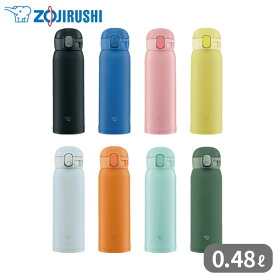 象印 ステンレスマグ SM-WA48 0.48L 480ml ワンタッチ ステンレスボトル 水筒 シームレスせん
