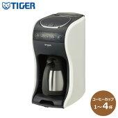 タイガーコーヒーメーカーACT-E040WM送料無料コーヒー540ml1〜4杯用日本製同梱不可