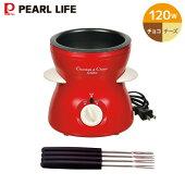 パール金属リトルリッチ電気チョコチーズフォンデュ鍋レッドD-310鍋フォンデュ電気卓上加熱保温